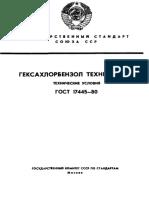 Гексахлорбензол_технический_Технические_условия