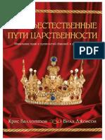 Vallotton k. Dzhonson b Sverkhestestvennye Puti Tsarstvennosti