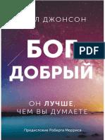 Djonson B. Bog Dobryiyi on Luchshe C.a4