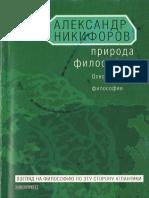 Никифоров А.Л. Природа Философии (2001)