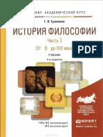 История Философии Гриненко В.Г. Ч_1