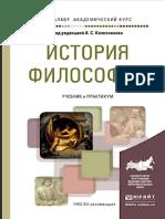 История Философии. Колесникова А.С
