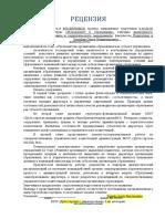 Рецензия ВКРМ