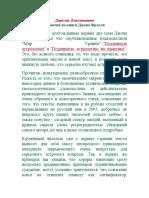 Дараган - Рецензия на книги Джона Фроули