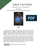 Захария Ситчин 09 - Божество 12-й планеты