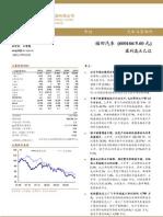 080825-中金公司-福田汽车(600166)中期业绩回顾-盈利已过高点