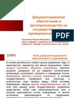Тема 9.5 Презентация «Документационное обеспечение и делопроизводство на государственной и муниципальной службе»