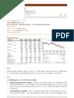 080827-中金公司-000021长城开发08中报分析