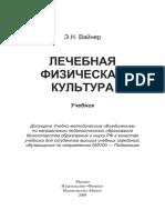 Вайнер Э.Н. - Лечебная Физическая Культура-Флинта, Наука (2009)