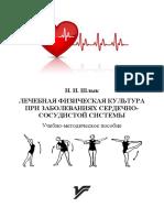 Шлык Н.И. - Лечебная Физическая Культура При Заболеваниях Сердечно-сосудистой Системы