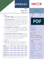 080827-中信证券-601919中国远洋08中报分析