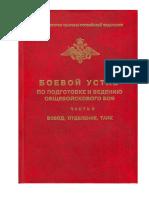 Боевой Устав По Подготовке и Ведению Общевойскового Боя ч.3 Взвод, Отделение, Танк (2005)