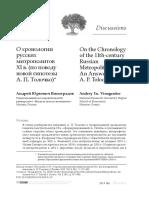 o Hronologii Russkih Mitropolitov Xi v Po Povodu Novoy Gipotezy a p Tolochko