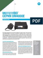 DM4000e_DataSheet_ru_rus