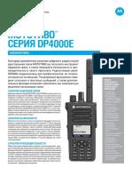 DP4000e_DataSheet_ru_rus