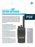 DP2000e_DataSheet_ru_rus