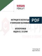 Manual Nissan 1f2 Rus