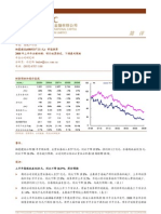 080825-中金公司-栖霞建设(600533)2008年上半年业绩回顾