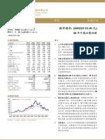 080827-中金公司-600320振华港机08中报分析