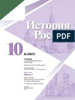 [Горинов М.М.] История России. 10 Класс. Часть 1