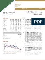 080827-中金公司-600584长电科技08中报分析