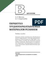 Маслов А.Р., Схиртладзе А.Г. - Обработка Труднообрабатываемых Материалов Резанием - 2018