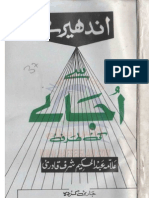 Andheray  Say    Ujalay  Ki   Taraf     علامہ عبدالحکیم شرف قادری