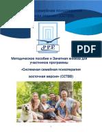 Программа вариант 09.08. 2021 ССТВВ-В плюс углубленный курс Методичка и Зачетка (1)