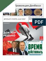 Soyz Dobrovoltsev Donbassa Za Doktora REDKO KPRF 6 Str