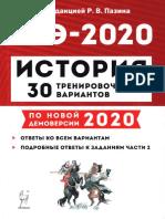 ПАЗИН 2020