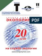 Сборник Статей Экополимера к Юбилею Компании 2011