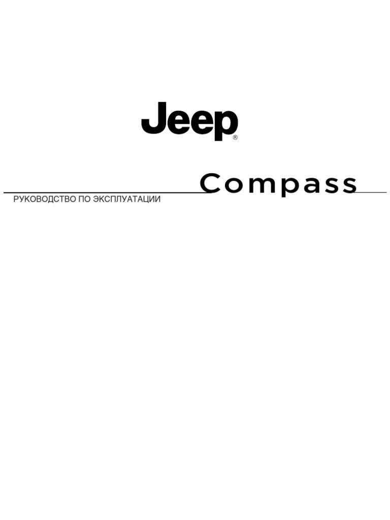 Инструкция Jeep Compass 10   PDF
