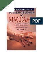 Vasichkin Bolshoy Spravochnik Po Massagu