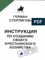 sterligov_german_instruktsiya_po_sozdaniyu_svoego_hozyaistva