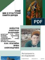 Шайдуров.Тюркский этногенетический миф в культурной памяти шорцев