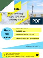 NEW 2021 ВЕБИНАР 2.Pptx