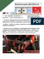 KPRF Borodenchika Vyacheslava Ivanovicha 20 Shagov 9412513 Centrobalt@Rambler.ru 136 Str