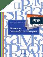 Правила самоорганизации. Как все успевать, не напрягаясь ( PDFDrive )