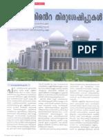 Thirukesham India Today