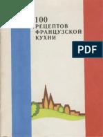 Bashkatov 100 Receptov Francuzskoy Kuhni.633200