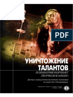 Grazhdanskaya-komissiya-po-pravam-cheloveka_Unichtozhenie-talantov-Psihiatriya-razrushaet-tvorcheskoe-nachalo.631669