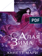 Mari Alaya-zima 1 Alaya-zima.555585.Fb2