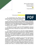 04-08-2021-Обращение к депутату ГД РФ