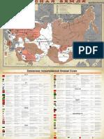 Красная земля (карта)