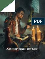 Katalog_alkhimii