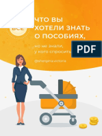 В. Шергина пособия 12.04.21