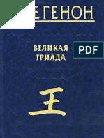 Рене Генон 1946- Великая Триада