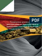 Техническое руководство и рекомендации по приготовлению и применению очистных агентов при геологоразведочном бурении