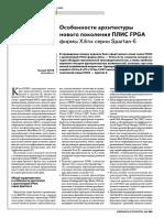 FPGA_Spartam6