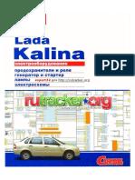Электрооборудование Lada Kalina